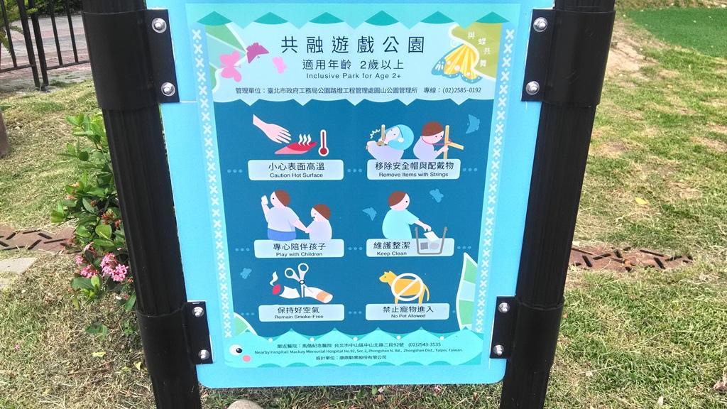 花博公園美術館區-游戲區注意事項.jpg