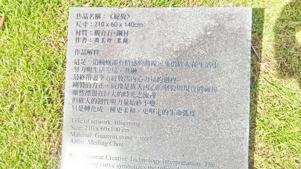 花博公園美術館區-綻放雕塑2.jpg