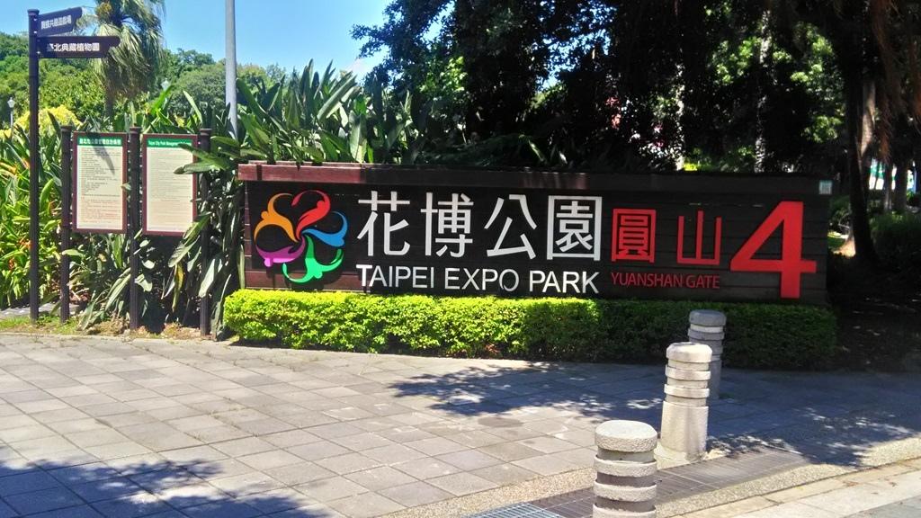 花博公園圓山區-入口.jpg