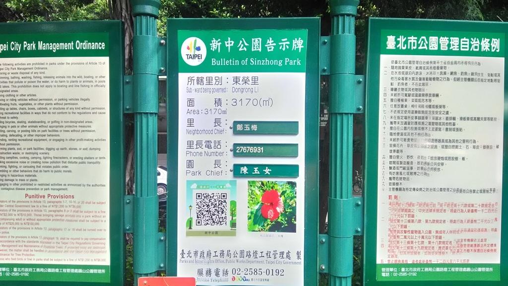 新中公園-1.jpg