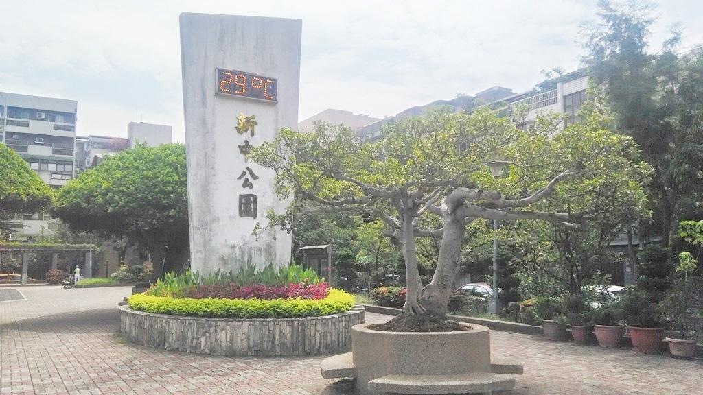 新中公園-2.jpg