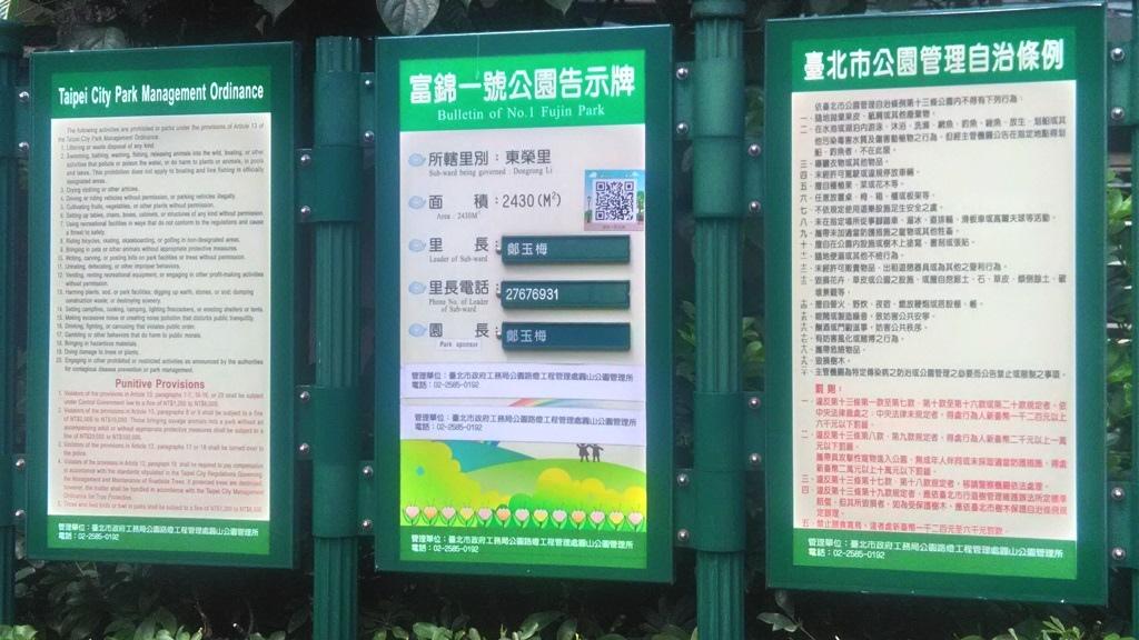 富錦一號公園-1.jpg