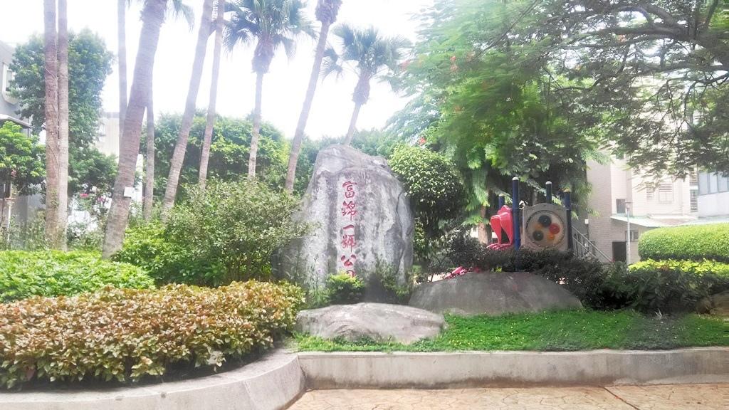 富錦一號公園-2.jpg