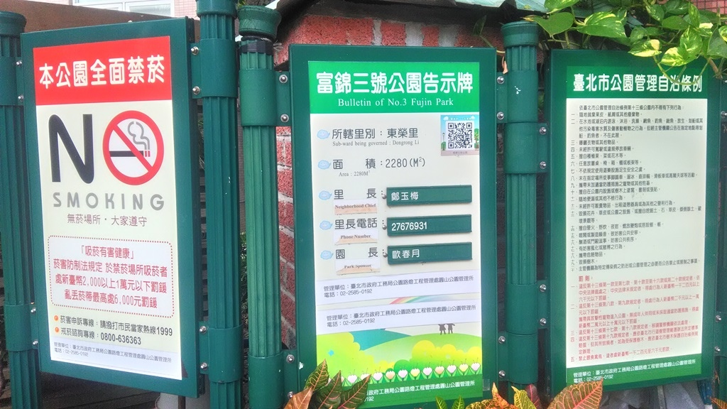 富錦三號公園-1.jpg