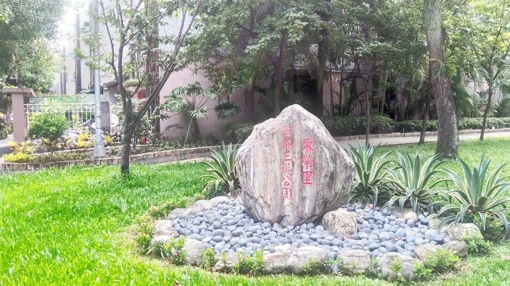 富錦三號公園-2.jpg