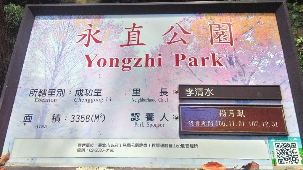 永直公園-1.jpg