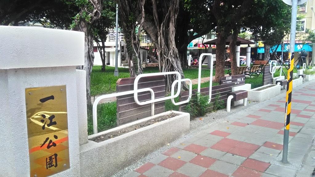 一江公園-2.jpg
