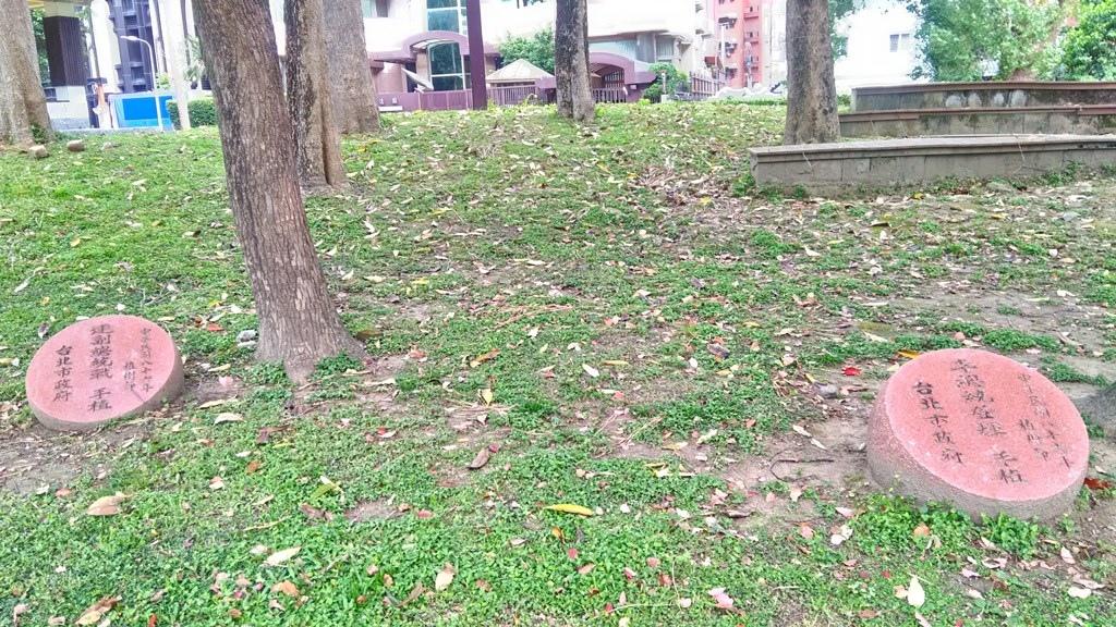臺北志成公園-1997總統副總統手植樹.jpg