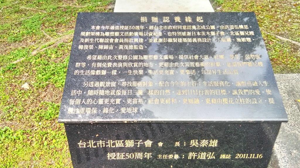臺北志成公園-臺北獅子會認養碑.jpg