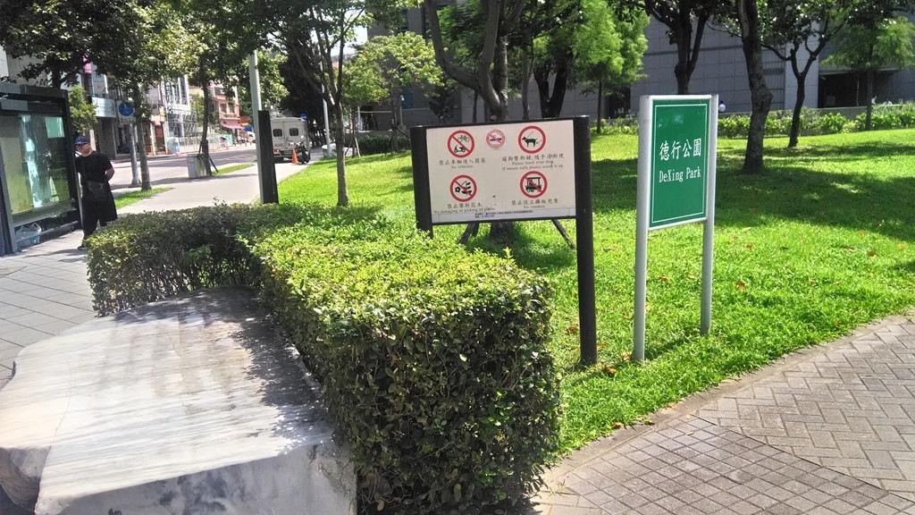 德行公園-2.jpg