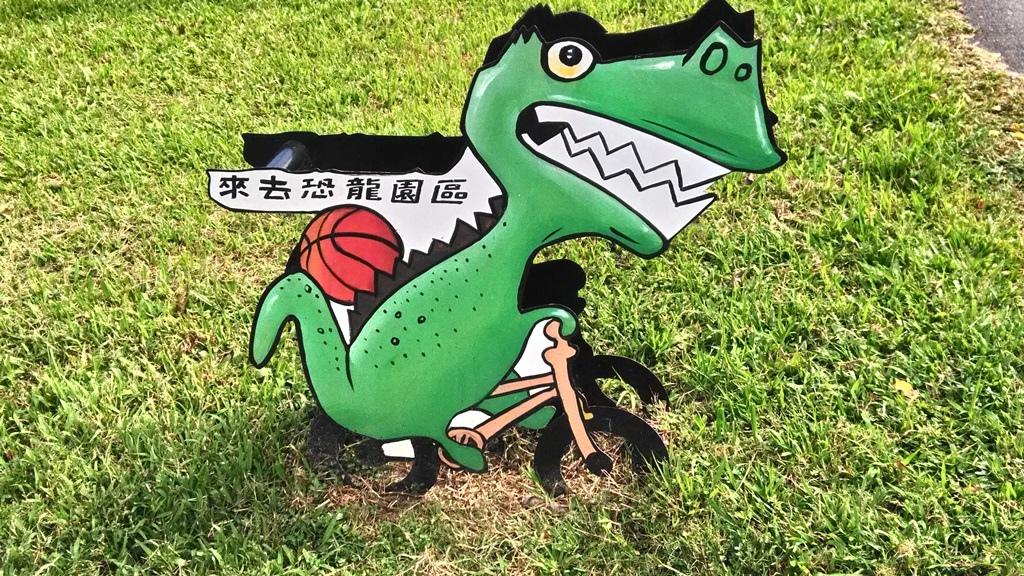 中和恐龍園區-5.jpg
