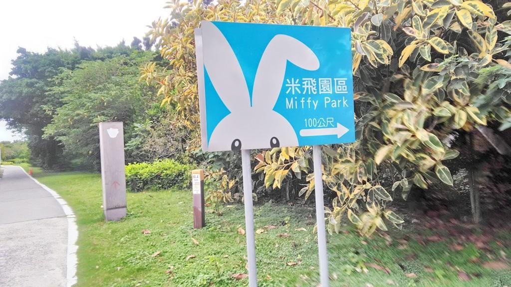米飛園區1-入口.jpg