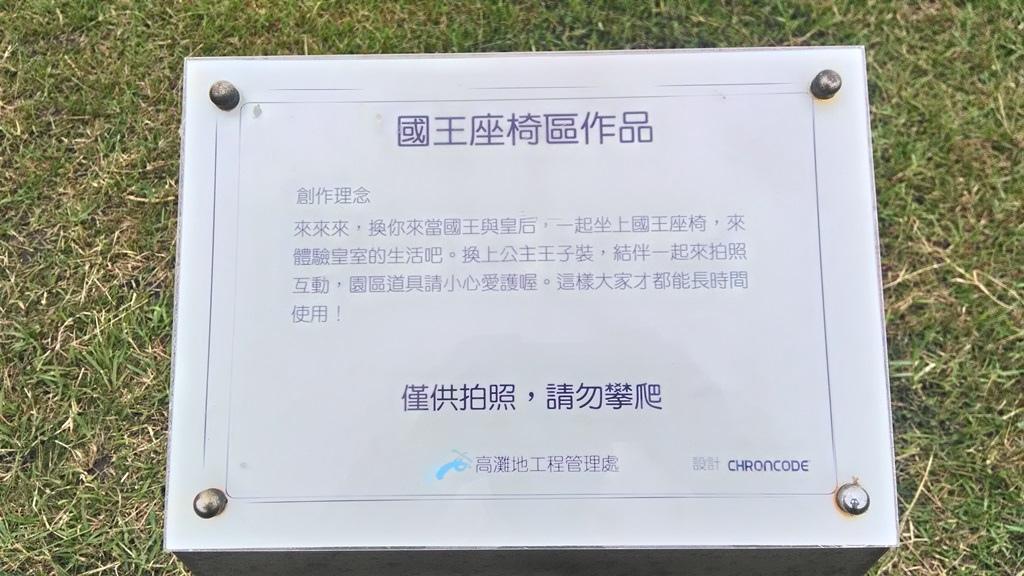 米飛園區6a-國王座椅2.jpg