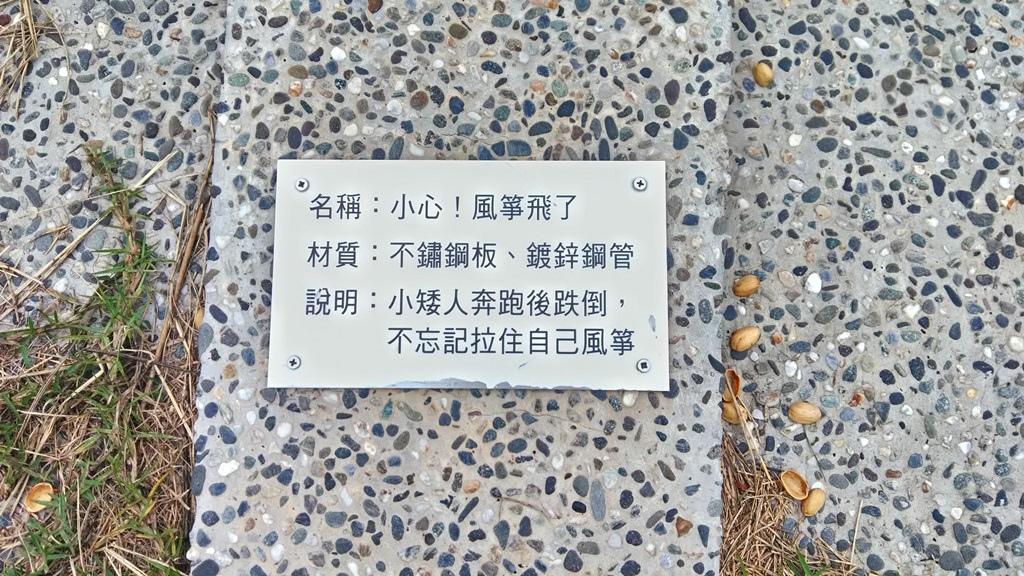米飛園區15a-跌倒風箏飛了2.jpg