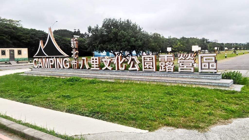 米飛園區17-原來是露營區.jpg