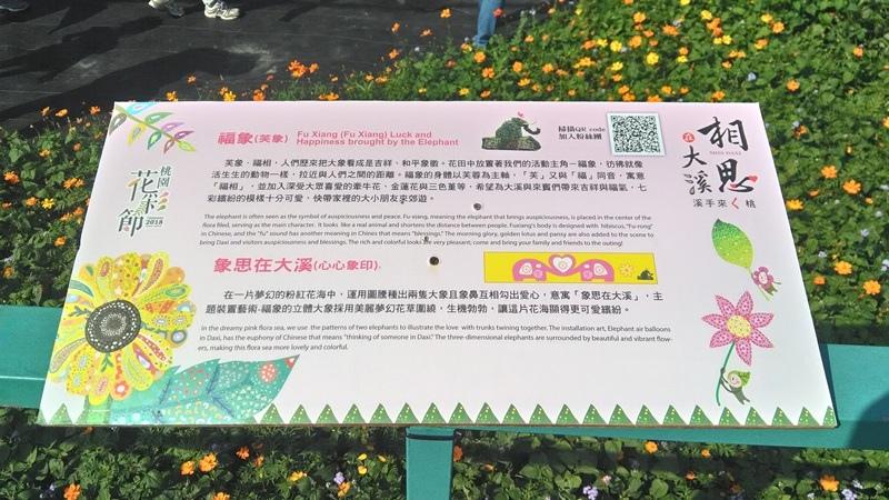 桃園花彩節大溪展區-20.jpg