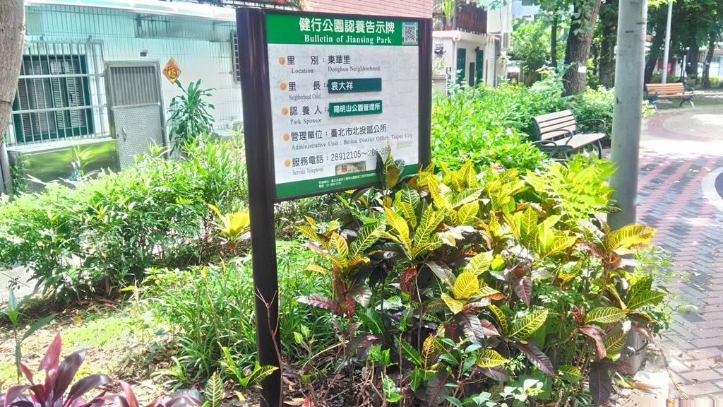健行公園-2.jpg