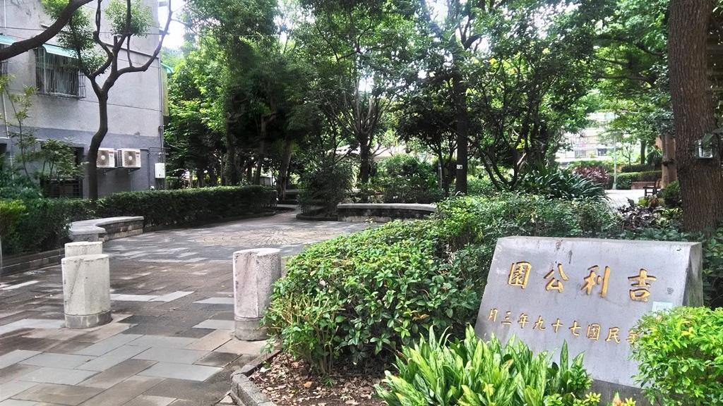 吉利公園-1.jpg