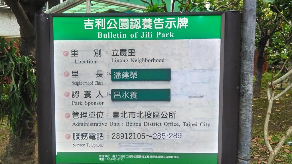 吉利公園-3.jpg