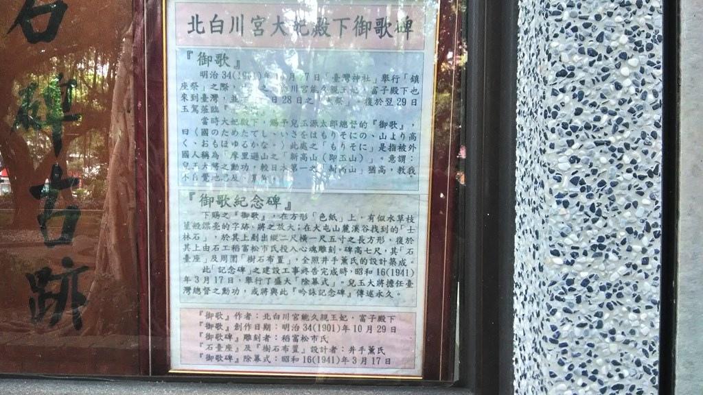 南昌公園-北白川親王紀念石碑1.jpg