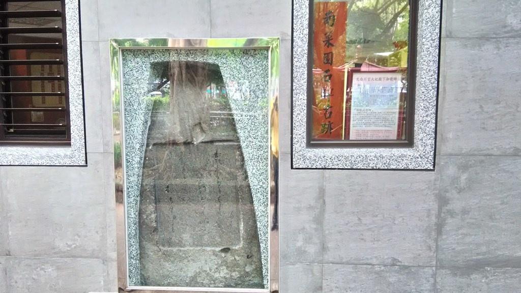 南昌公園-北白川親王紀念石碑2.jpg