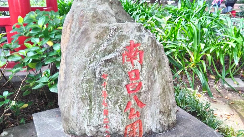南昌公園-名牌石碑.jpg