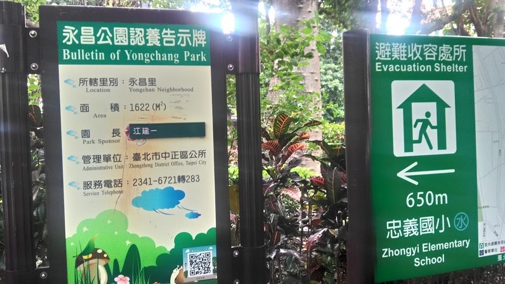 永昌公園-1.jpg