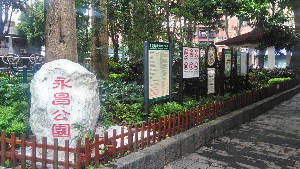 永昌公園-2.jpg