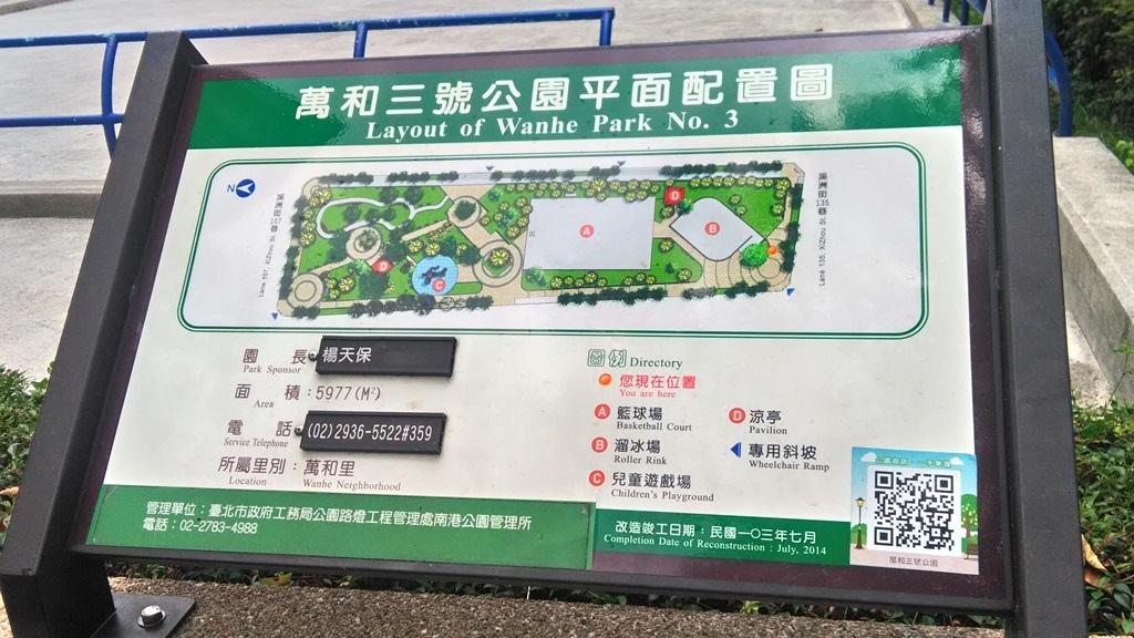 萬和三號公園-1.jpg