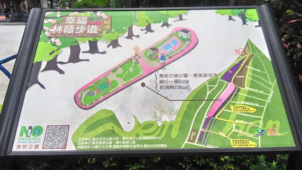 萬和三號公園-2.jpg