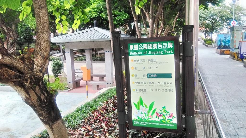 景豐公園-2.jpg