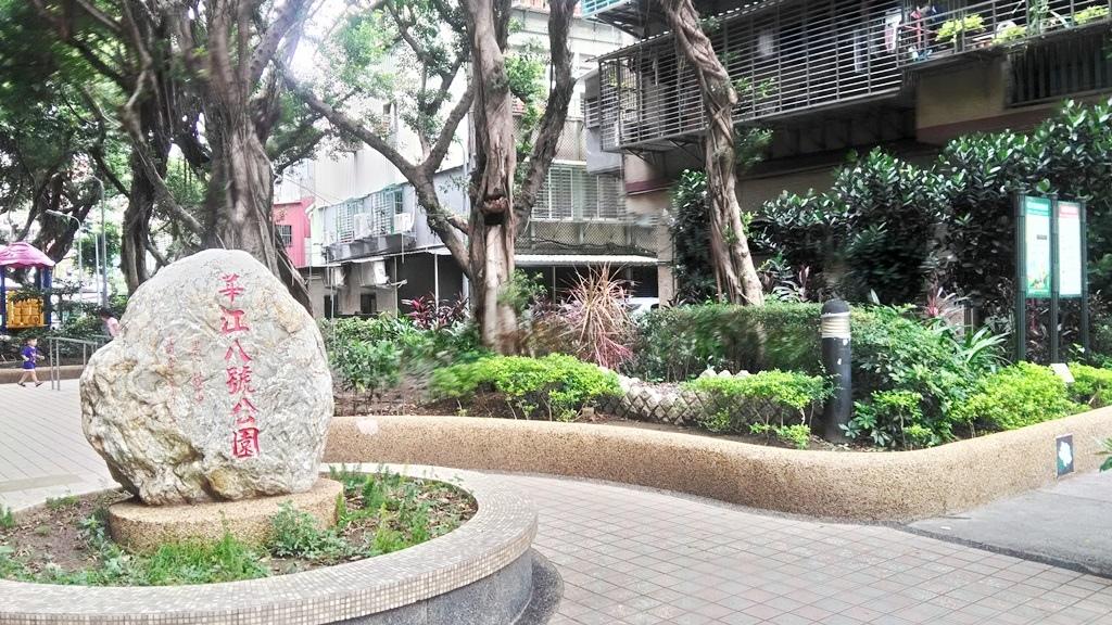 華江八號公園-1.jpg