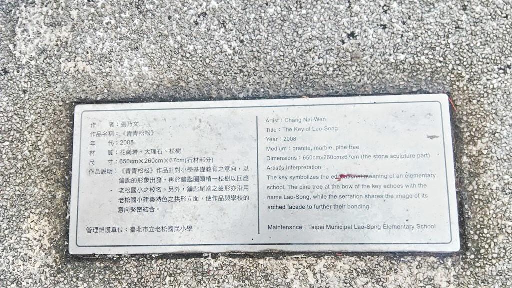 老松國小-青青松松2.jpg