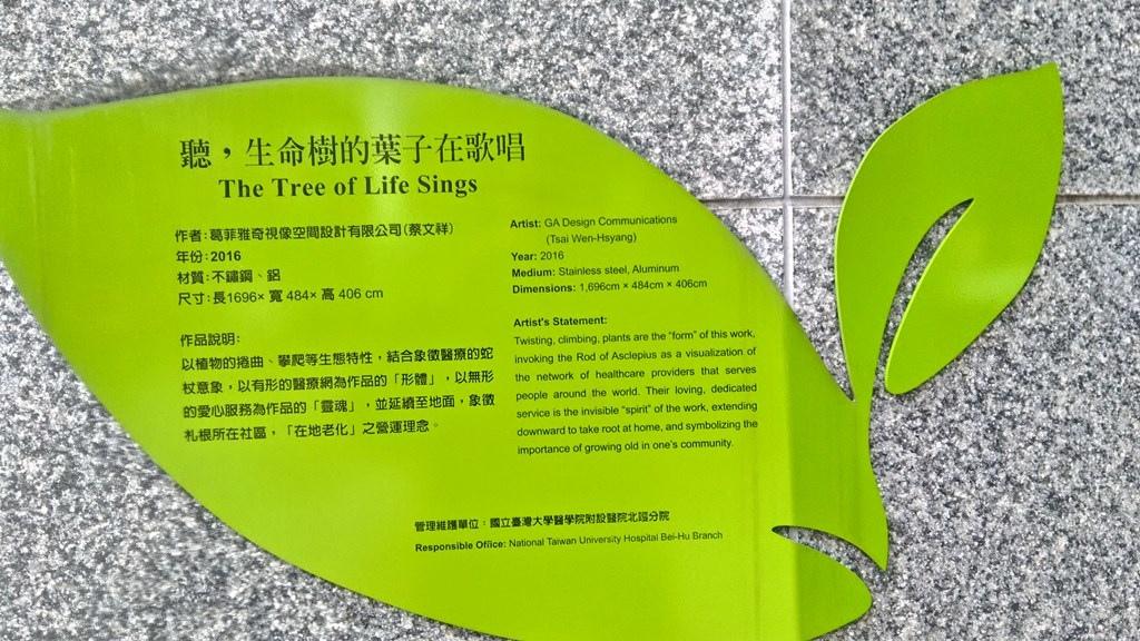 臺大北護分院-生命樹歌唱3.jpg