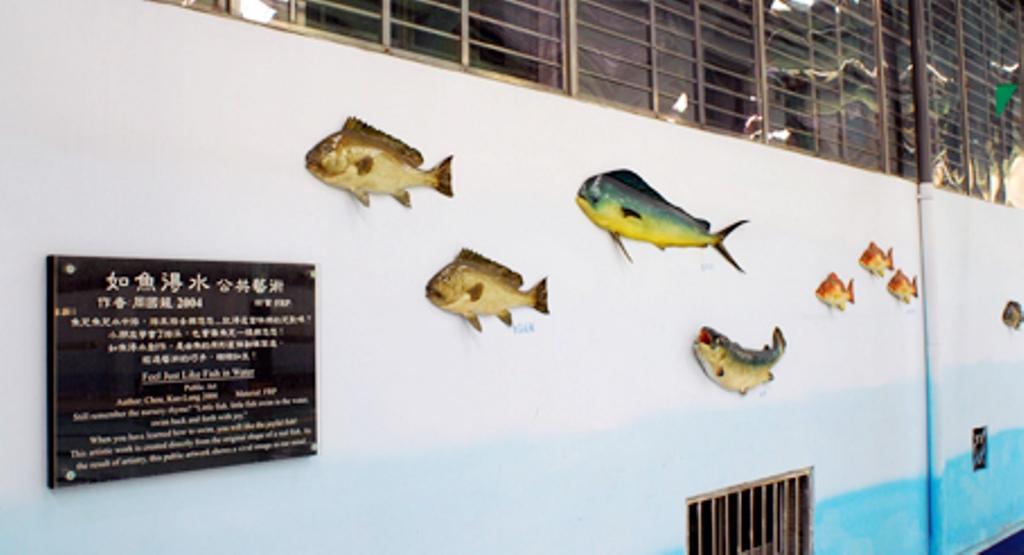 雙園國小-如魚得水.jpg