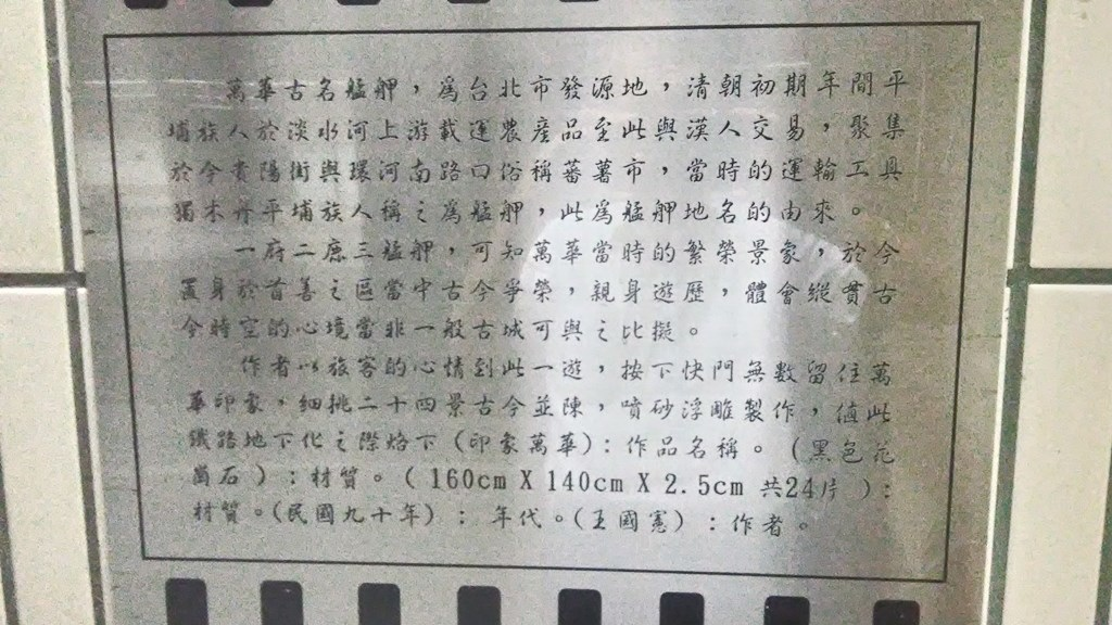 萬華車站-印象萬華2.jpg