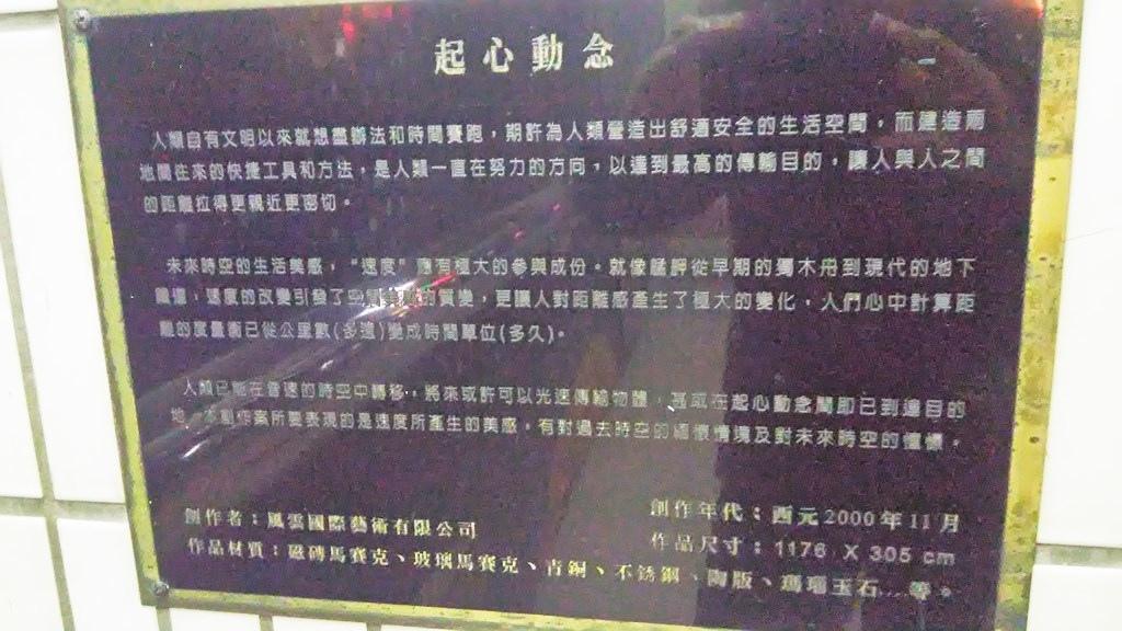 萬華車站-起心動念3.jpg