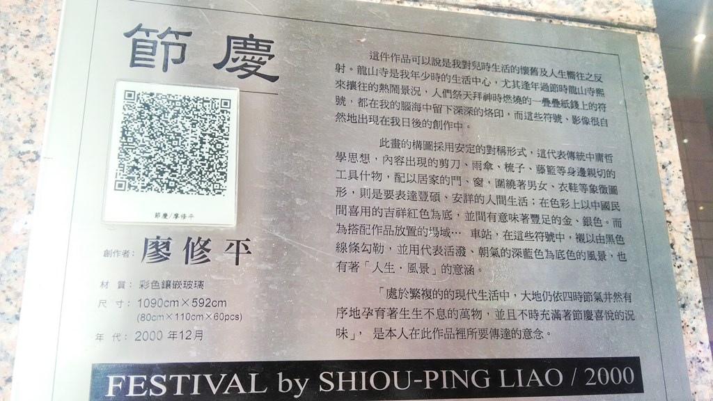 萬華車站-節慶2.jpg
