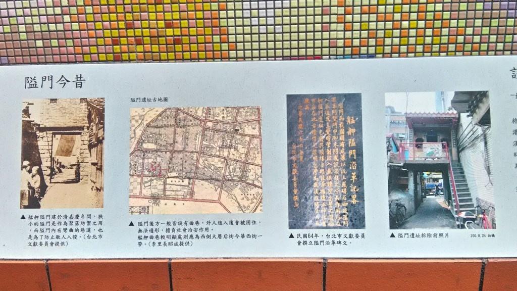 隘門-艋舺記憶2.jpg