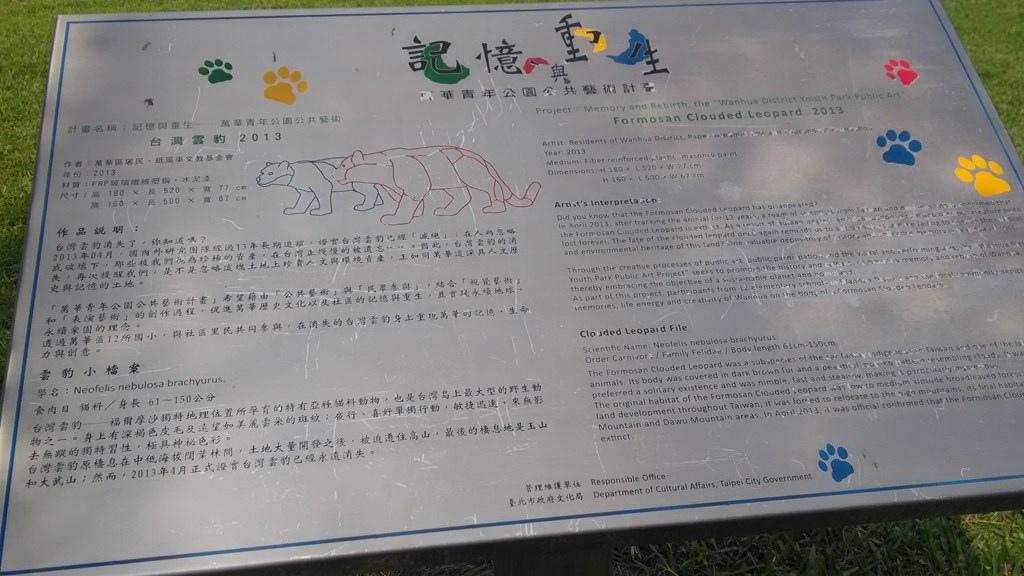 臺北青年公園-公共藝術記憶與重生2.jpg