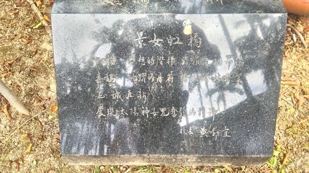 景美女中-虹橋2.jpg