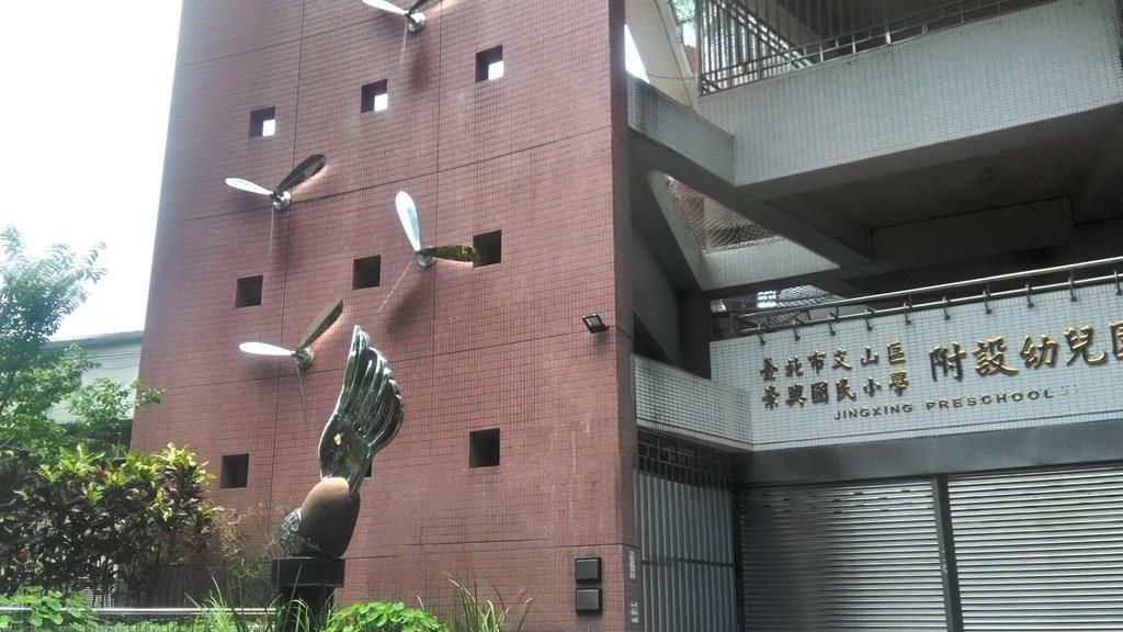 景興國小-飛翔之心1.jpg