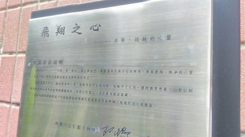 景興國小-飛翔之心3.jpg