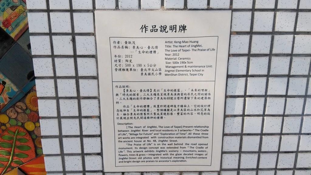 景美國小-景美心臺北情4.jpg