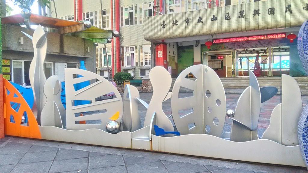 萬興國小-千苗種子門.jpg