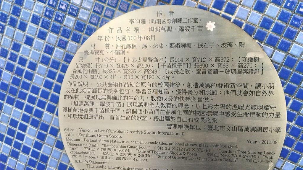 萬興國小-旭照萬興躍發千苗.jpg