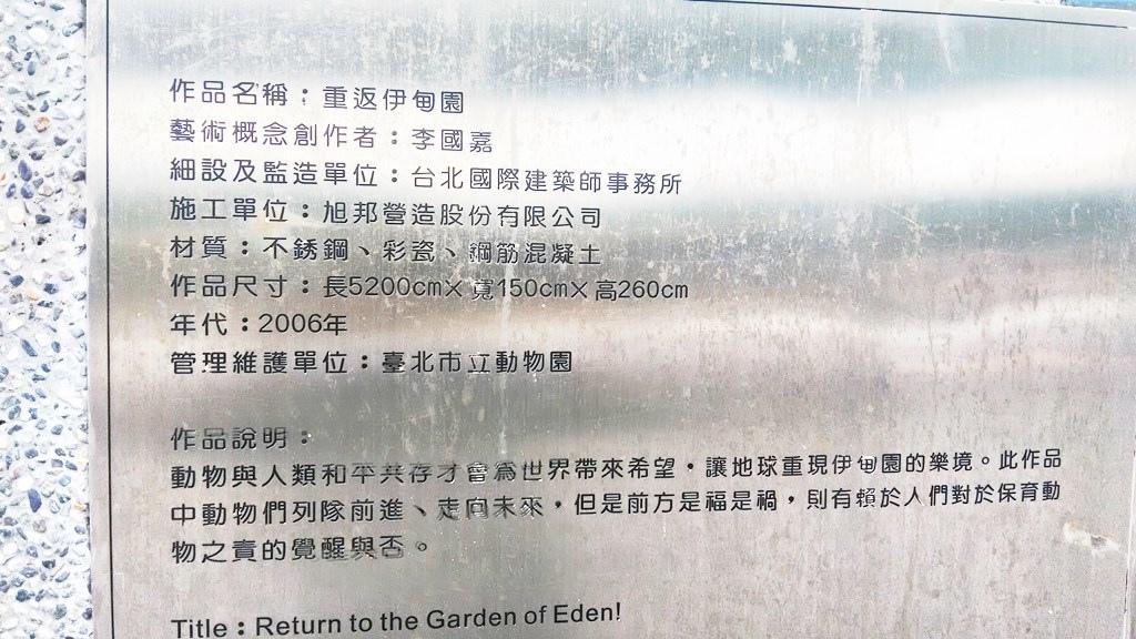 臺北動物園-重返伊甸園1d.jpg