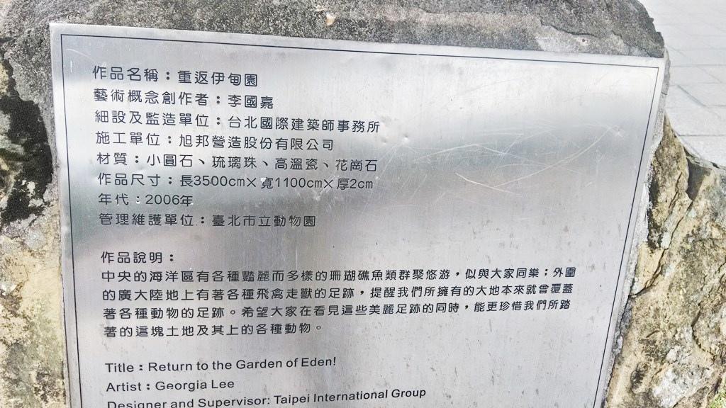 臺北動物園-重返伊甸園2c.jpg