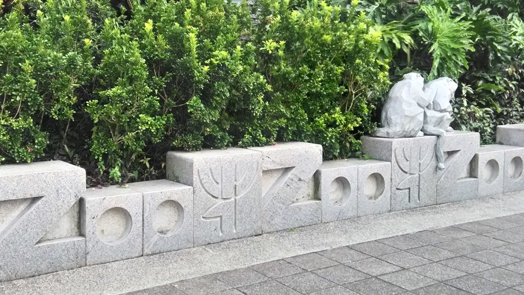 臺北動物園-重返伊甸園3a.jpg