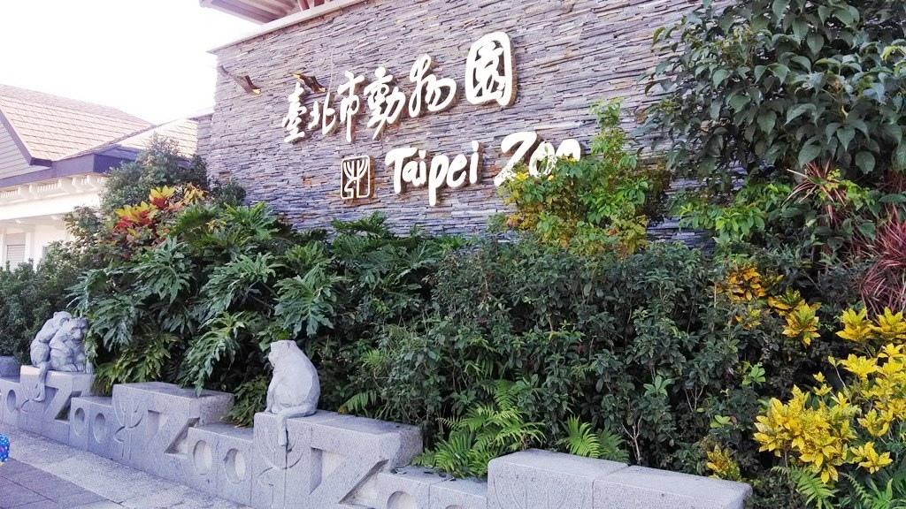 臺北動物園-重返伊甸園3b.jpg